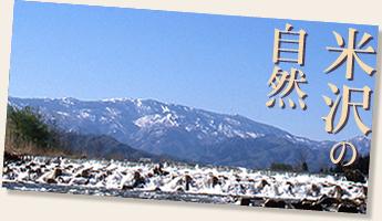 米沢の自然