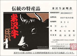 米沢牛証明書