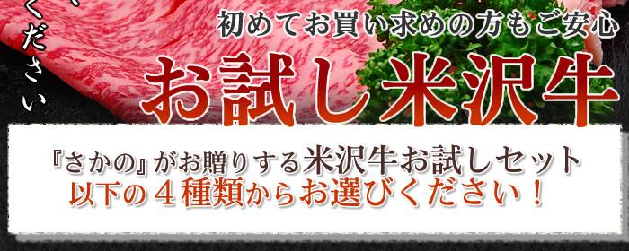 肉の『さかの』がお贈りする米沢牛お試しセット 以下の4種類からお選びください!